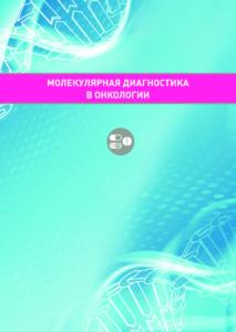 thumbnail of Каталог Молекулярная диагностика в онкологии ООО БиоЛинк