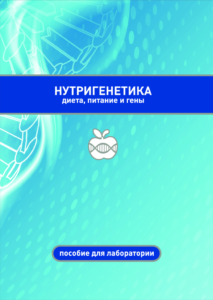 thumbnail of НУТРИГЕНЕТИКА_лаборатории