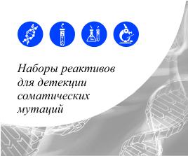 Наборы реактивов для пцр1
