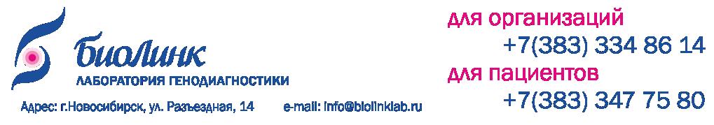 Лаборатория БиоЛинк