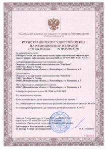 thumbnail of Регистрационное удостоверение Наборы реактивов 2016