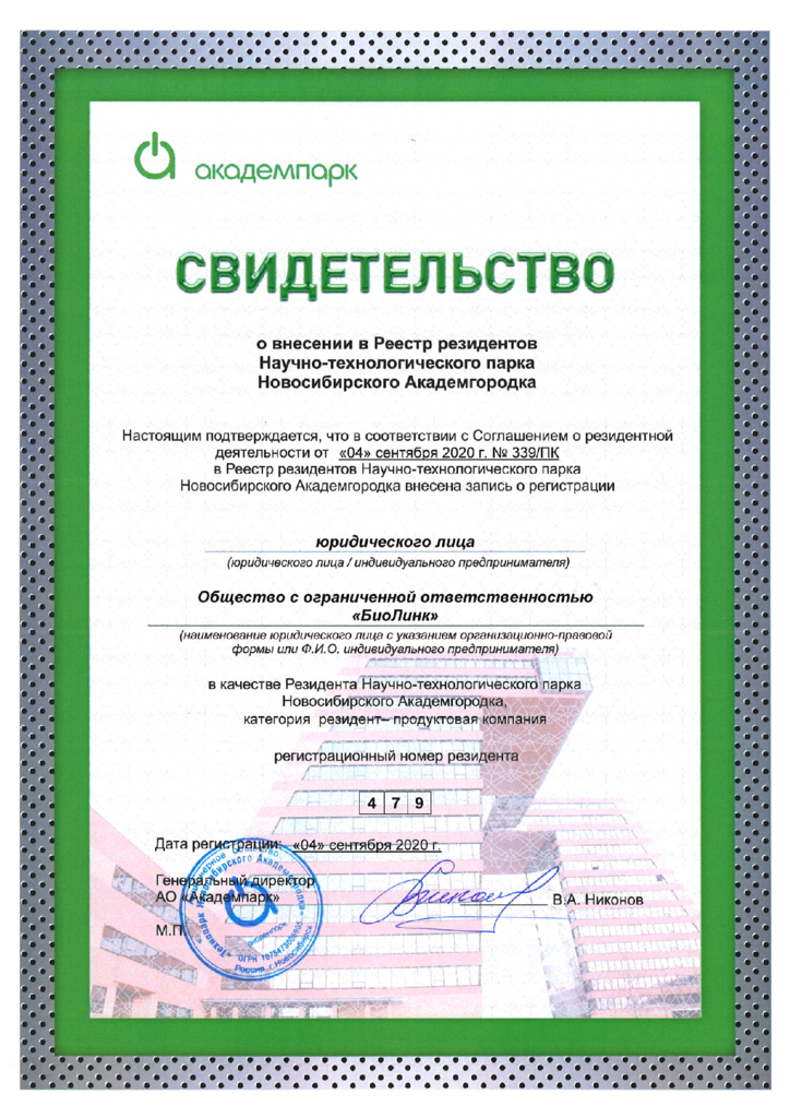 thumbnail of Св-во Академпарк_04.09.20