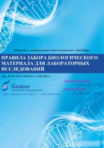 thumbnail of Правила забора биоматериала-дек2020